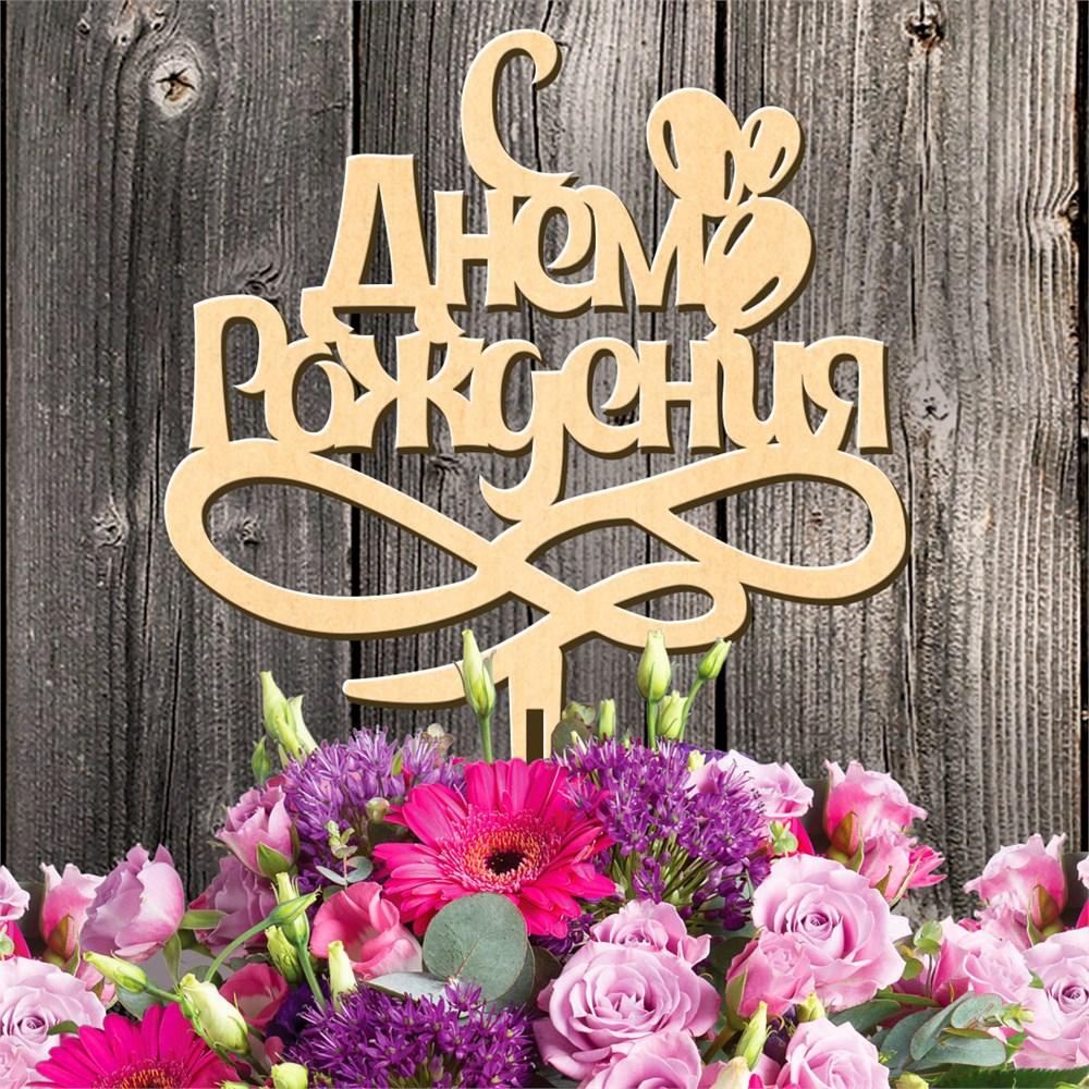 Картинки цветы и надпись с днем рождения